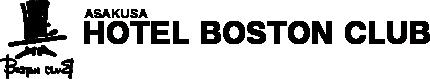 浅草 ホテルボストンクラブ - ASAKUSA HOTEL BOSTON CLUB-